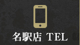 名駅本店電話
