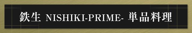 鉄生NISHIKI-PRIME-単品料理