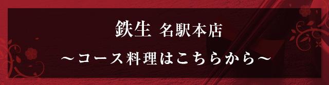 鉄生名駅本店コース料理