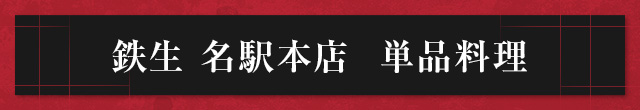 鉄生名駅本店単品料理