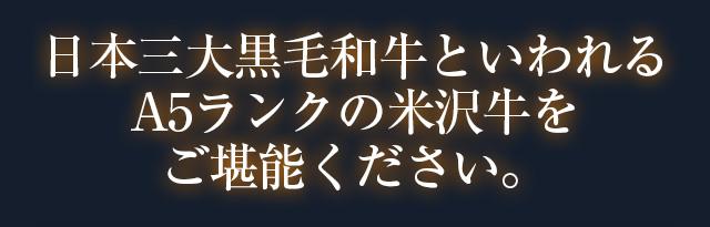 錦三と名駅地区の宴会・接待に最適!