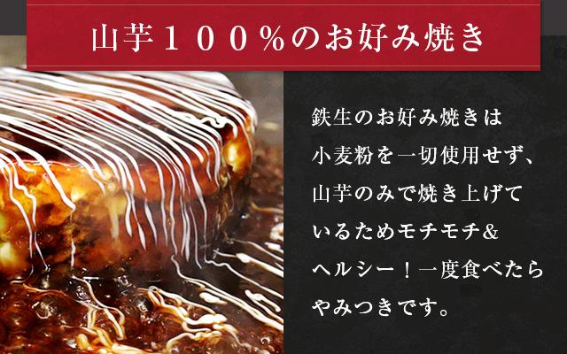山芋100%お好み焼